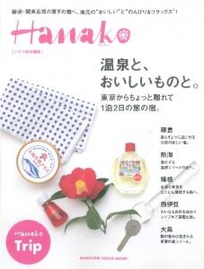 HanakoMOOK表紙